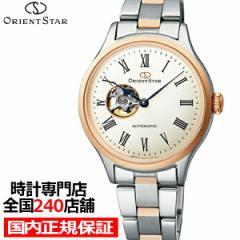 オリエントスター クラシックコレクション クラシック セミスケルトン RK-ND0001S レディース 腕時計 機械式 自動巻き メタルバンド オー