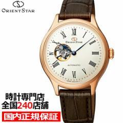 オリエントスター クラシックコレクション クラシック セミスケルトン ペアモデル RK-ND0003S レディース 腕時計 機械式 自動巻き レザー