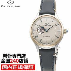 9月16日発売 オリエントスター クラシック セミスケルトン ペアモデル RK-ND0011N レディース 腕時計 機械式 自動巻き レザーバンド オー