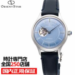 9月16日発売 オリエントスター クラシック セミスケルトン ペアモデル RK-ND0012L レディース 腕時計 機械式 自動巻き レザーバンド オー