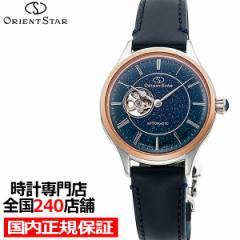 10月14日発売/予約 オリエントスター クラシック セミスケルトン 70周年記念限定モデル RK-ND0014L レディース 腕時計 機械式 革バンド