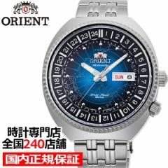 オリエント リバイバル ワールドマップ RN-AA0E03L メンズ 腕時計 機械式 自動巻き メタルバンド ブルー 世界地図