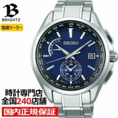 セイコー ブライツ フライトエキスパート デュアルタイム SAGA285 メンズ 腕時計 ソーラー 電波 チタン ブルー