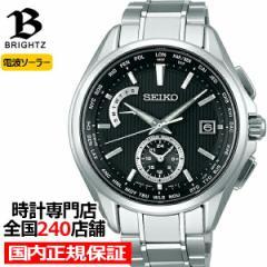 セイコー ブライツ フライトエキスパート デュアルタイム SAGA287 メンズ 腕時計 ソーラー 電波 チタン ブラック