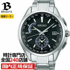 セイコー ブライツ フライトエキスパート デュアルタイム SAGA289 メンズ 腕時計 ソーラー 電波 チタン ブラック