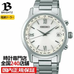 セイコー ブライツ SAGZ095 メンズ 腕時計 電波 ソーラー チタン メタルバンド ホワイト カレンダー