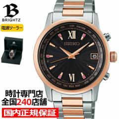 セイコー ブライツ 2020 限定モデル SAGZ100 メンズ 腕時計 ソーラー 電波 チタン ルビー 日の出