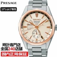 9月24日発売 セイコー プレザージュ オーシャントラベラー SARF012 メンズ 腕時計 メカニカル 自動巻き GMT トワイライトオレンジ コアシ