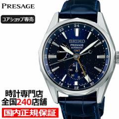 9月24日発売 セイコー プレザージュ オーシャントラベラー SARF013 メンズ 腕時計 メカニカル 自動巻き GMT 革バンド ナイトブルー コア