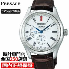 セイコー プレザージュ 限定モデル 有田焼 ダイヤル SARW049 メンズ 腕時計 メカニカル 自動巻き 革ベルト コアショップ専売モデル