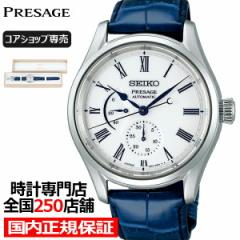 セイコー プレザージュ 限定モデル 2020 有田焼 ダイヤル SARW053 メンズ 腕時計 メカニカル 自動巻き 革ベルト コアショップ専売モデル