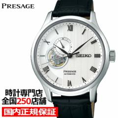 セイコー プレザージュ ジャパニーズガーデン SARY095 メンズ腕時計 メカニカル 自動巻き 革ベルト ホワイト