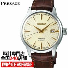 セイコー プレザージュ カクテルタイム 流通 限定モデル SARY109 メンズ 腕時計 メカニカル 自動巻き 革ベルト