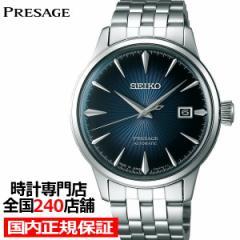 セイコー プレザージュ カクテルタイム SARY123 メンズ 腕時計 メカニカル 自動巻き ブルー ムーン カレンダー