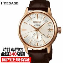 セイコー プレザージュ カクテル タイム SARY132 メンズ 腕時計 メカニカル 自動巻き 革ベルト グレー