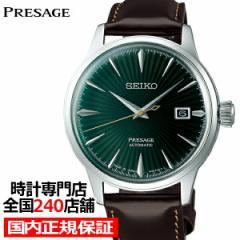 セイコー プレザージュ カクテル モッキンバード SARY133 メンズ腕時計 メカニカル 自動巻き 革ベルト グリーン