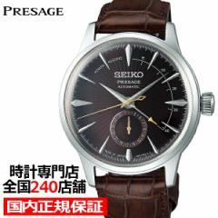 セイコー プレザージュ カクテル ブラックキャットマティーニ SARY135 メンズ 腕時計 メカニカル 自動巻き