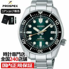 セイコー プロスペックス 1968メカニカルダイバーズ 現代デザイン 創業140周年記念 限定モデル SBDC133 メンズ 腕時計 自動巻き コアショ
