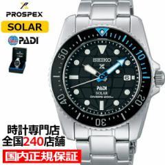 セイコー プロスペックス ダイバースキューバ PADIスペシャル SBDN073 メンズ 腕時計 ソーラー ダイバー