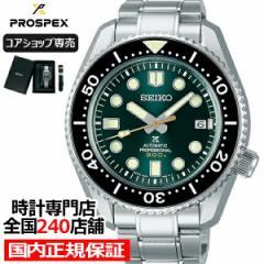 セイコー プロスペックス 1968メカニカルダイバーズ セイコー創業140周年記念 限定モデル SBDX043 メンズ 腕時計 自動巻き コアショップ