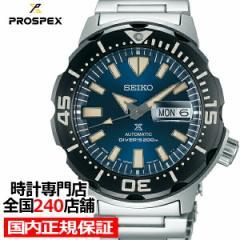 セイコー プロスペックス モンスター SBDY033 メンズ 腕時計 メカニカル 自動巻き ブルー 防水