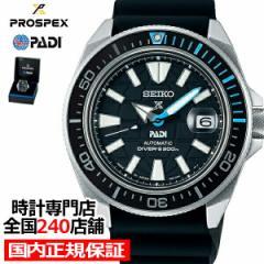 セイコー プロスペックス サムライ PADIスペシャル SBDY095 メンズ 腕時計 メカニカル 機械式 ダイバー