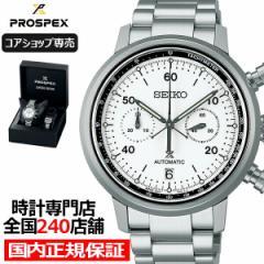 11月6日発売/予約 セイコー プロスペックス スピードタイマー メカニカルクロノグラフ 限定モデル SBEC007 メンズ 腕時計 ホワイト コア