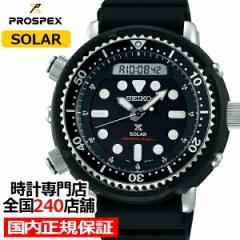 セイコー プロスペックス アーニー ダイバースキューバ SBEQ001 メンズ 腕時計 ソーラー クロノグラフ シリコン ブラック