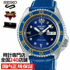 セイコー 5スポーツ ストリートファイターV コラボ 限定 春麗 SBSA077 メンズ 腕時計 メカニカル 日本製 STREET FIGHTER V CHUN-LI 蒼い