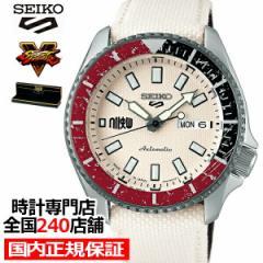 セイコー 5スポーツ ストリートファイターV コラボ 限定 リュウ SBSA079 メンズ 腕時計 メカニカル 日本製 STREET FIGHTER V RYU 不抜の