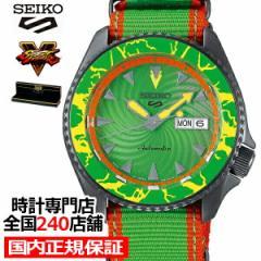 セイコー 5スポーツ ストリートファイターV コラボ 限定 ブランカ SBSA083 メンズ 腕時計 メカニカル ナイロンバンド 日本製 STREET FIGH