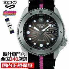 セイコー 5スポーツ NARUTO & BORUTO ナルト&ボルト コラボレーション 限定 ボルト SBSA087 メンズ 腕時計 メカニカル 日本製