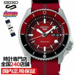 セイコー 5スポーツ NARUTO & BORUTO ナルト&ボルト コラボレーション 限定 サラダ SBSA089 メンズ 腕時計 メカニカル 日本製