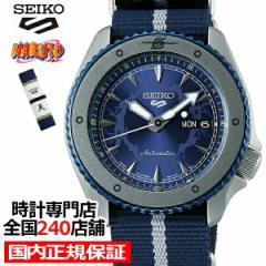セイコー 5スポーツ NARUTO & BORUTO ナルト&ボルト コラボレーション 限定 サスケ SBSA091 メンズ 腕時計 メカニカル 日本製