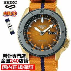 セイコー 5スポーツ NARUTO & BORUTO ナルト&ボルト コラボレーション 限定 ナルト SBSA092 メンズ 腕時計 メカニカル 日本製