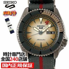 セイコー 5スポーツ NARUTO & BORUTO ナルト&ボルト コラボレーション 限定 我愛羅 SBSA093 メンズ 腕時計 メカニカル 日本製