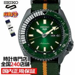セイコー 5スポーツ NARUTO & BORUTO ナルト&ボルト コラボレーション 限定 ロック・リー SBSA095 メンズ 腕時計 メカニカル 日本製