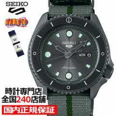 セイコー 5スポーツ NARUTO & BORUTO ナルト&ボルト コラボレーション 限定 奈良シカマル SBSA097 メンズ 腕時計 メカニカル 日本製