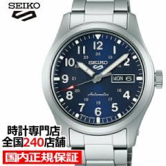 セイコー 5スポーツ FIELD SPORTS STYLE フィールドスポーツ スタイル SBSA113 メンズ 腕時計 メカニカル 自動巻き ブルー 日本製