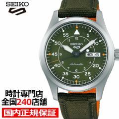 10月8日発売 セイコー 5スポーツ フィールドストリート スタイル SBSA141 メンズ 腕時計 メカニカル 自動巻き ナイロンバンド グリーン