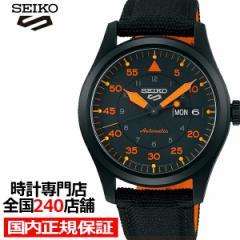 10月8日発売 セイコー 5スポーツ フィールドストリート スタイル SBSA143 メンズ 腕時計 メカニカル 自動巻き ナイロンバンド ブラック