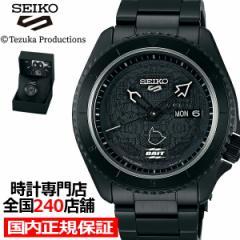 10月8日発売 セイコー 5スポーツ BAIT ベイト コラボレーション限定モデル 鉄腕アトム SBSA147 メンズ 腕時計 メカニカル 自動巻き ブラ