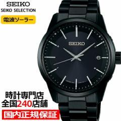 セイコー セレクション SBTM257 メンズ 腕時計 ソーラー電波 日付カレンダー ブラック