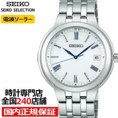 5月28日発売 セイコー セレクション ペア ソーラー電波 SBTM281 メンズ 腕時計 日付カレンダー ホワイト 日本製