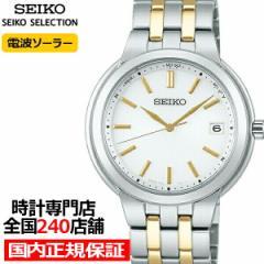 5月28日発売 セイコー セレクション ペア ソーラー電波 SBTM285 メンズ 腕時計 日付カレンダー ホワイト 日本製
