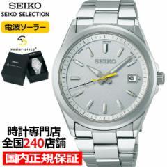 セイコー セレクション master-piece マスターピース コラボレーション 限定モデル SBTM301 メンズ 腕時計 ソーラー電波 シルバー 日本製