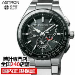セイコー アストロン チタン エグゼクティブライン SBXB123 メンズ 腕時計 ソーラー GPS 電波 ブラック