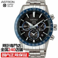 セイコー アストロン 5Xシリーズ SBXC001 メンズ 腕時計 ソーラー GPS 電波 チタン ブラック