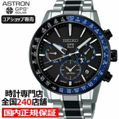 セイコー アストロン 流通 限定モデル 5Xシリーズ SBXC009 メンズ腕時計 ソーラーGPS電波 チタン ブラック コアショップ専売モデル
