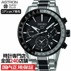 セイコー アストロン 流通 限定モデル 5Xシリーズ SBXC011 メンズ腕時計 ソーラーGPS電波 チタン ブラック